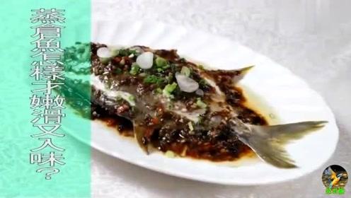 香港美食之高师傅教你做豉汁蒸鲳鱼1:做好这个菜老公天天回家吃饭