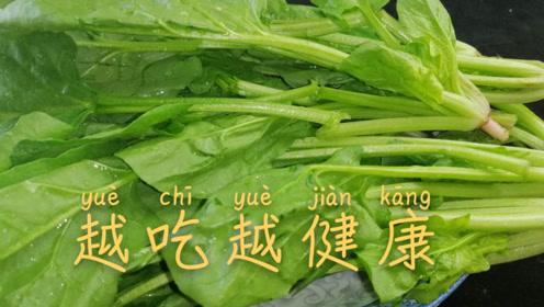 """钟南山院士推荐超级健康食物""""菠菜"""",很多人吃错了,原来这样吃"""