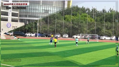 2020武清足球超级联赛第一轮精彩集锦