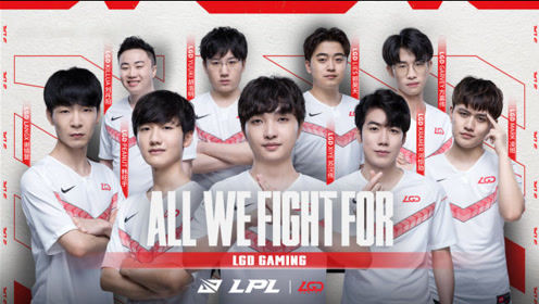 【S10战队巡礼】乐观家族LGD战队2020LPL夏季赛精彩团战集锦