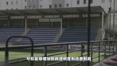 中国球迷的唯一主队,曾暴虐皇马,这支西甲球队有什么魔力