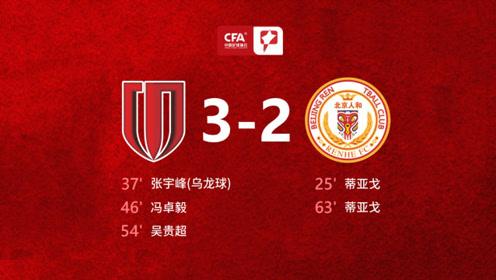 中甲揭幕战!升班马成都兴城3:2击败北京人和,取得赛季开门红!