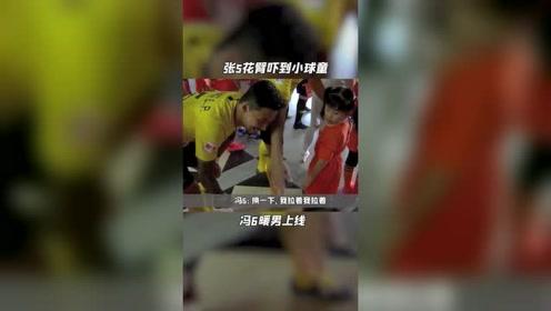 张琳芃的花臂纹身吓到小球童,冯潇霆暖男上身!遇见足球中超广州恒大