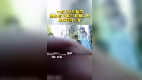 """浙江95后大学生情侣拍""""不雅视频""""网上贩卖,获利53万,被判十年!"""