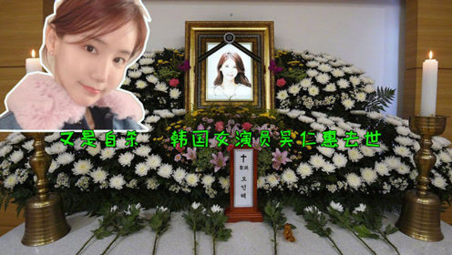 韩国又一女星自杀!36岁吴仁惠救治无效去世,前一天还晒自拍