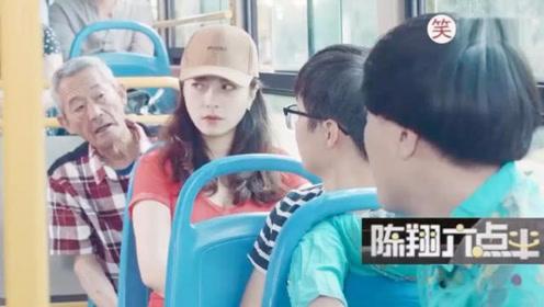 陈翔六点半:美女上车,全车人目光聚焦她身上,陈翔车也不顾开了