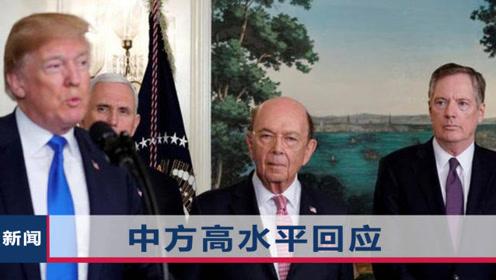 华为禁令生效当天,一国际机构对美国出手,中方高水平回应,满分