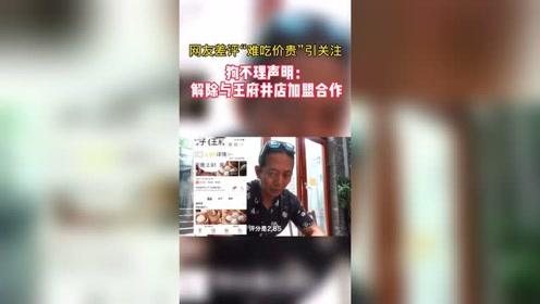 """58_博主吐槽""""难吃价贵""""引关注狗不理声明:解除与王府井店加盟合作"""