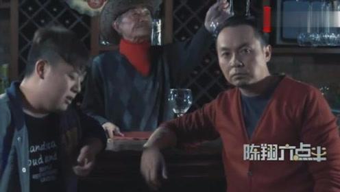 陈翔六点半:老爸的女朋友被儿子抢走了,毛台很生气