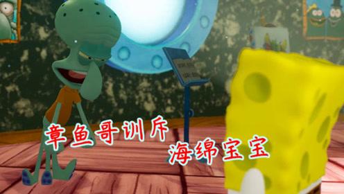 海绵宝宝比奇堡冒险34:章鱼哥训斥海绵宝宝,成了背锅侠!