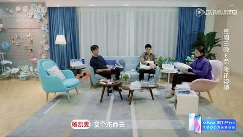 心动的信号:赵琦君偷偷买吃的给杨凯雯,两人又添小秘密