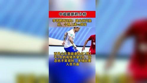 中超最新积分榜:李霄鹏两连胜!建业锁定垫底,今晚上港vs国安