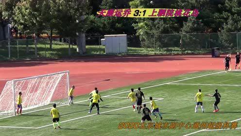 2020北京城市副中心通州超级杯赛第二轮轮精彩集锦