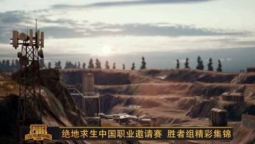 绝地求生中国职业邀请赛《PCPI》胜者组精彩集锦