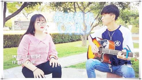 民谣吉他弹唱纸短情长啊诉不完当时年少,我的故事都是关于你啊