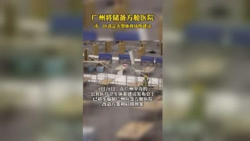 广州将储备方舱医院,市、区选定大型体育场所建设