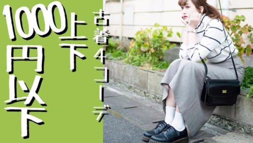 「视频版」日本时尚博主AYA推荐的中古店超便宜搭配4套