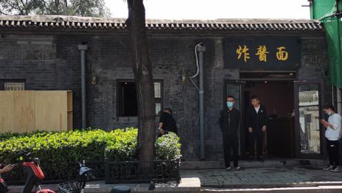 北京恭王府景区旁吃一碗炸酱面,花这些钱贵吗