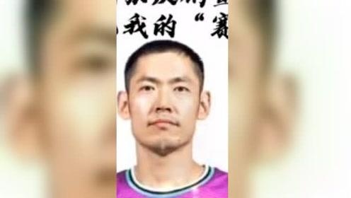 老将张庆鹏宣布退役,再见我的赛场,CBA再无张三疯!