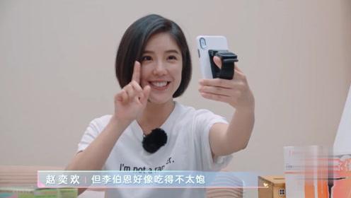赵奕欢第一次见李伯恩父母,居然是在视频电话中?满屏的尴尬!