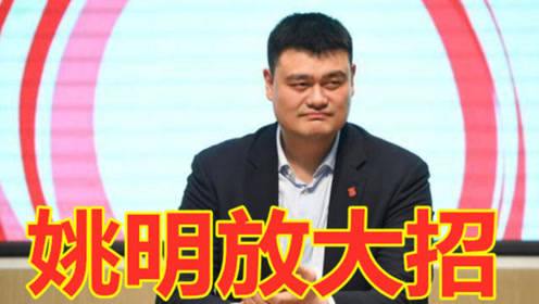 56轮CBA联赛,姚明重拳出击,杜峰是最大赢家,打爆辽宁夺冠!