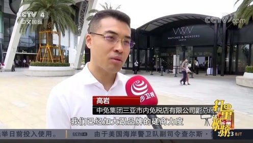海南:5天销售5.3亿元,免税店成热门打卡地