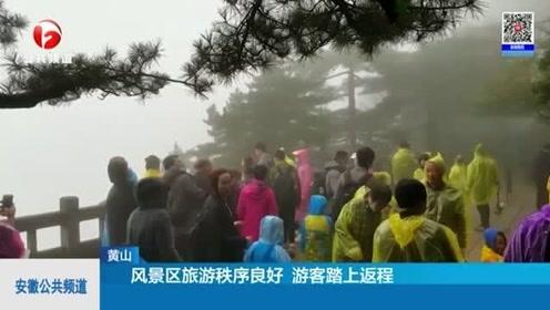 黄山:风景区旅游秩序良好,游客踏上返程
