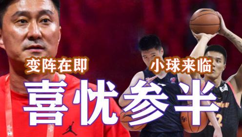 喜忧参半!广东男篮迎来两大消息,杜锋开启CBA真正小球时代