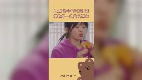 盘点韩剧中的吃播秀,堪称第一代美食博主