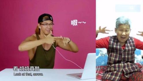 搞笑一锅烩,老外看中国老奶奶手指舞视频,奶奶玩的比我还社会!