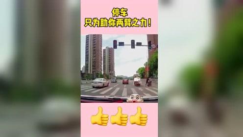 视频车开车时突然停下,竟是为了去帮助骑拖车的人,这一幕太暖心了!