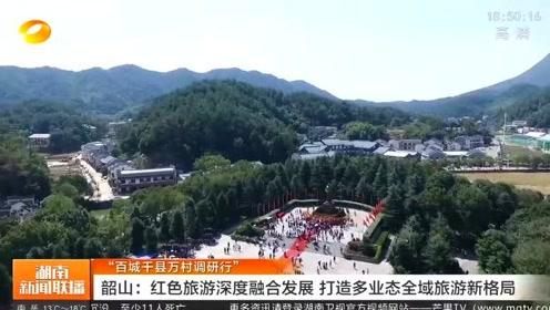 韶山:红色旅游深度融合发展 打造多业态全域旅游新格局