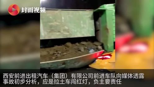 惨烈!西安两车路口相撞  渣土车侧翻压死出租车内男乘客