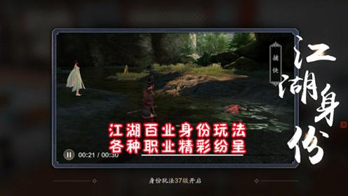 天涯明月刀手游:江湖百业身份玩法,各种职业精彩纷呈