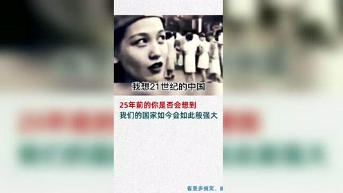 一段25年前的采访影像,看完视频我想说我很庆幸自己生在新中国!