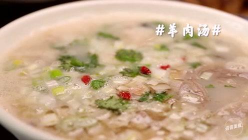 热腾腾的一碗羊肉汤