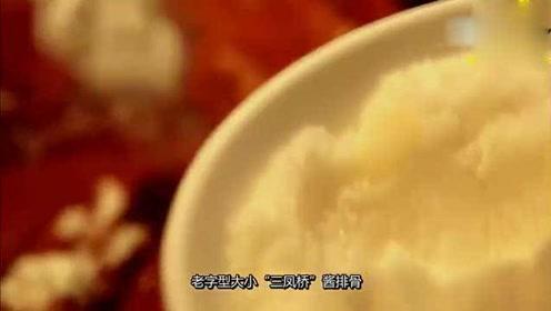舌尖上的中国,无锡特色美食酱排骨,骨香浓郁咸中带甜。