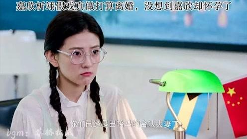 陈嘉欣和王析翊假戏真做打算离婚,结果没想到嘉欣怀孕了