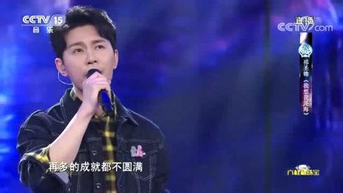 一首《我想我是海》,这首歌是黄磊老师的歌,实在太好听了!