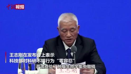 """科技部部长王志刚:对科研不端行为""""零容忍"""""""