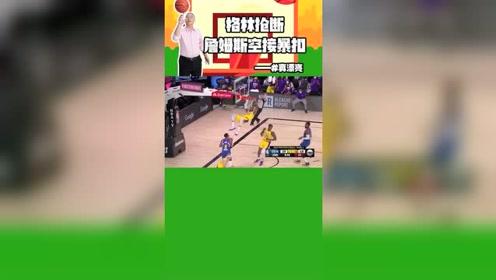 """""""三旬老汉""""詹姆斯:平筐暴扣?So easy!"""