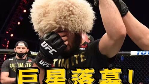 UFC又一巨星宣布退役!豪夺29连胜的他,完美演绎了人狠话不多!