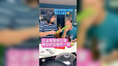 #美食高光时刻#跟着中国儿媳升级味蕾!奥地利公婆第一次吃炒蒜苔,被赞人间美味!