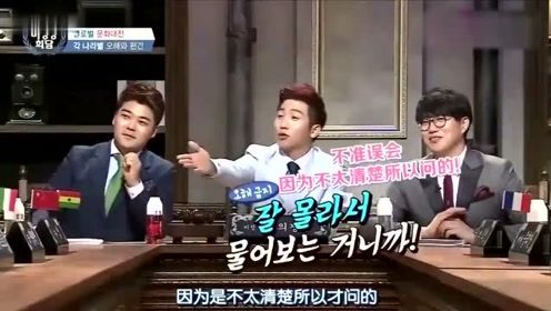 韩国节目:外国人对中国的印象:老外吐槽中国的不好,张玉安霸气回怼