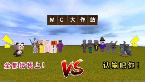 迷你世界:小表弟有灾厄村民,大表哥有幸运村民,到底谁更厉害?