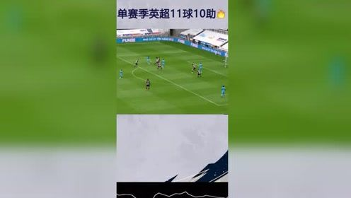 亚洲一哥孙兴慜创造个人英超新纪录