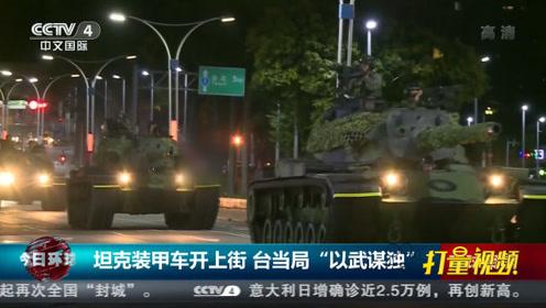 """坦克装甲车开上街,台当局""""以武谋独"""""""
