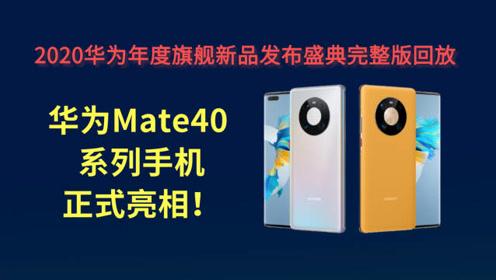 2020华为年度旗舰新品发布盛典DVD版视频回放:华为Mate40来了!