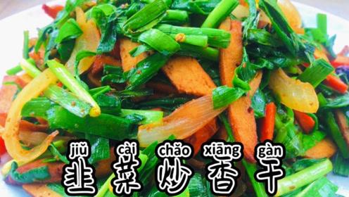 「韭菜炒香干」家中新增韭菜香干做法,非常有特色的美食不要错过
