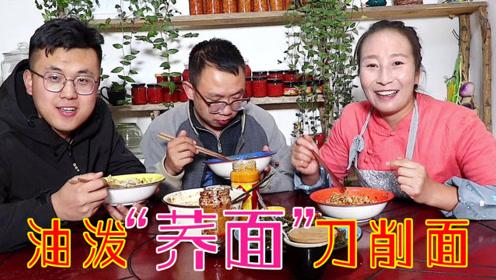 春姐用陕北荞麦做刀削面,弟弟:好吃不长肉,比山西刀削面还过瘾